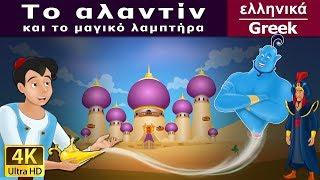 Ο Αλαντίν και η μαγική λάμπα - παραμυθια για παιδια στα ελληνικα - 4K UHD - Greek Fairy Tales Watch Children's Stories in English on our...