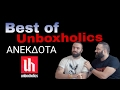Best Of Unboxholics