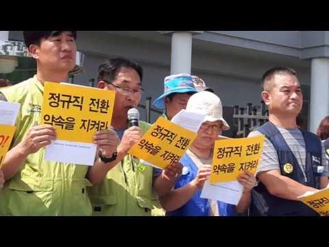 [영상] 국립대병원은 파견용역 노동자를 정규직으로 전환해라