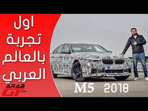 العرب اليوم - تعرف على بي ام دبليو ام5 موديل 2018