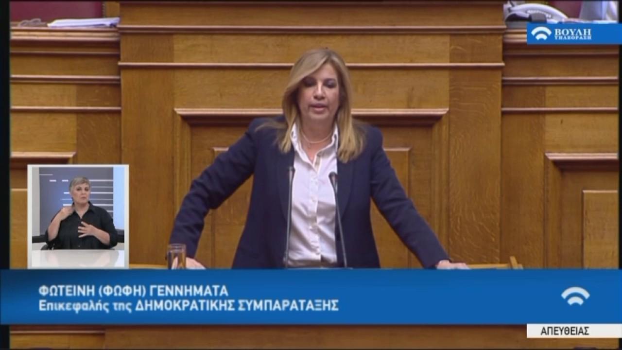 Δευτε.Επι.Δημ.Συμπαρ.Φ.Γεννηματά στην Προ Ημερησίας Διατάξεως συζήτηση(Οικον,Eurogroup) (03/07/2017)