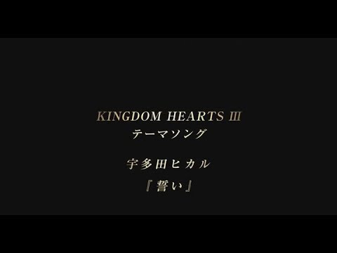 KINGDOM HEARTS III Theme Song (Utada Hikaru - 誓い/Chikai/Don't Think Twice) Full Version (видео)