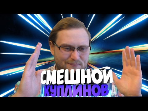Самые-самые смешные моменты с KuplinovPlay