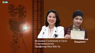 Видео благодарных пациентов _профессора Ким Кён Ха