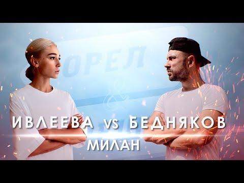 Милан. Орёл и Решка. Ивлеева VS Бедняков (eng, rus sub)