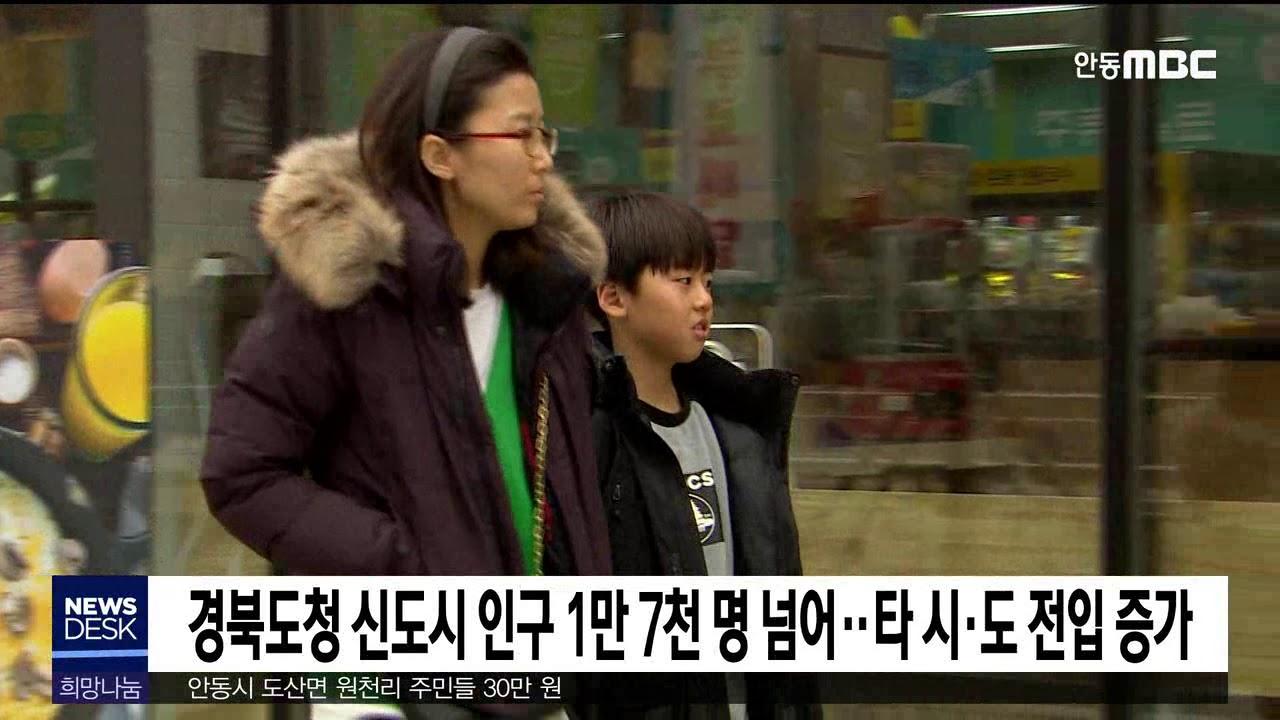 경북도청 신도시 1만 7,433명, 인구 지속 증가