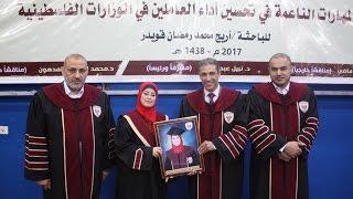 مناقشة رسالة ماجستير الباحثة أريج محمد رمضان قويدر