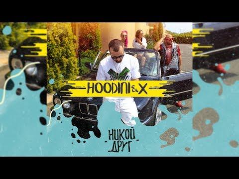 HOODINI & X – НИКОЙ ДРУГ