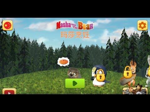 《瑪莎烹飪》手機遊戲玩法與攻略教學!