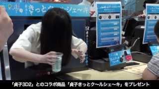 「貞子きっとク~ルシェ~キ」発売記念イベント