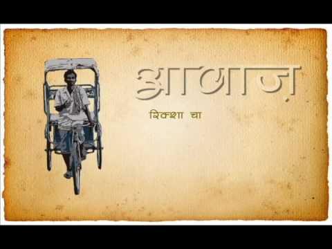 Rickshaw pullers of Delhi presented by Maitri India