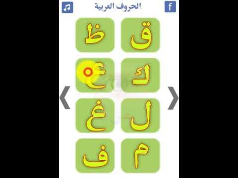 تعليم الحروف الأبجدية العربية للأطفال