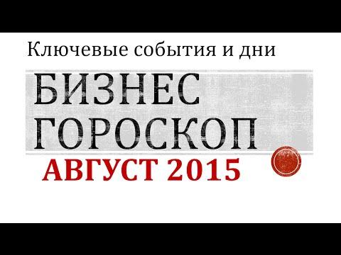 Павел Чудинов. Смотреть онлайн гороскоп август 2015 бизнес деньги финансы прогноз на август