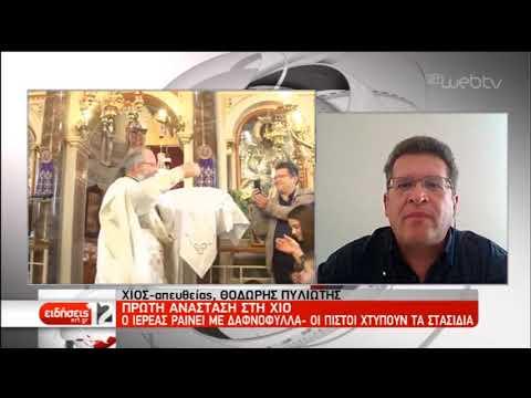 Πρώτη Ανάσταση στη Χίο | 27/4/2019 | ΕΡΤ