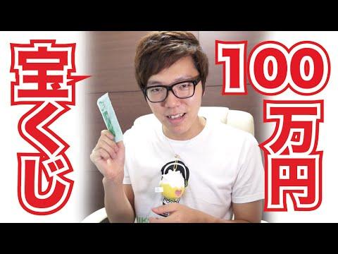 【宝くじ】1等100万円のスクラッチ宝くじ買ってみた!