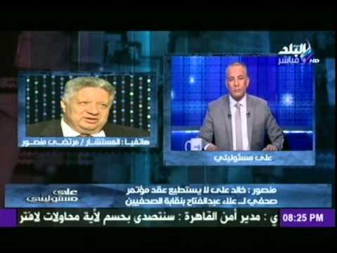 مرتضى منصور: علاء عبد الفتاح  جرثومة ملوثة
