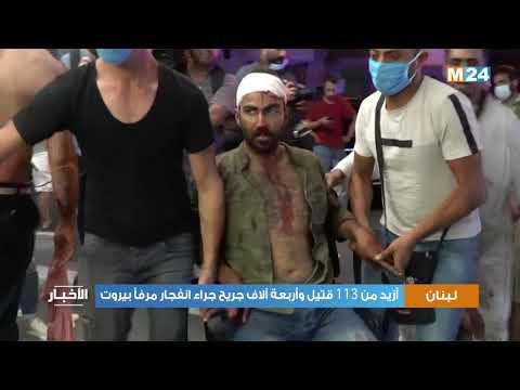 ارتفاع حصيلة ضحايا انفجار بيروت الى 113 قتيلا
