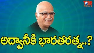 BJP Sources Say That The Party's Senior Leader LK Advani Will Be Conferred With Bharat Ratna. Watch This Video To Know The Reason For BJP Taking The Decision.KTR Annual Income As T Minister - https://youtu.be/v9b__gvyCK4Jawan Shoots Army Major For Silly Reason - https://youtu.be/pNFXgTpJ_K4Separate Flag For Karnataka State, But Why ? - https://youtu.be/hUFdodG4mh4Mystery Demises In The Family - https://youtu.be/xM2hsWpgMG0