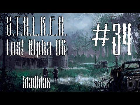 STALKER: Lost Alpha DC. Часть 34 - Монолит передумал