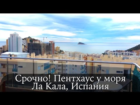 Urgently! Cheap penthouse 150m2 with sea views. Flats in Spain