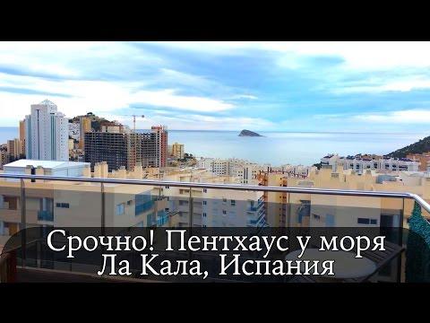 Срочно! Недорогой пентхаус 150м2 с видом на море. Квартиры в Испании