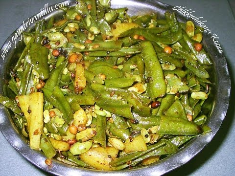 Chikkudukaya Koora – చిక్కుడుకాయ కూర – Broad Beans Curry  – Indian Recipes – గాయత్రి వంటిల్లు