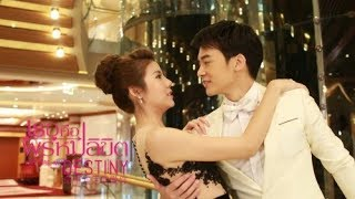 Nonton Bie   Esther    Kiss Scene    You Re My Destiny Film Subtitle Indonesia Streaming Movie Download