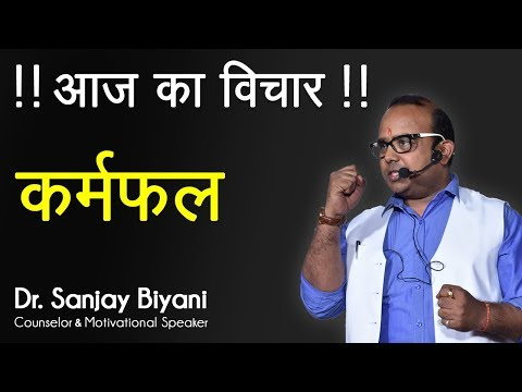 Positive quotes - Aaj ka Vichar - Thought of the Day - Daily Motivational Quotes by Dr. Sanjay Biyani