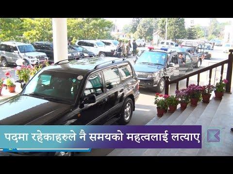 (Kantipur Samachar | काम गर्न निर्देशन दिने नेताहरुले नै समयको ख्याल गरेनन् - Duration: 2 minutes, 10 seconds.)