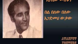 Ayalew Mesfin - በል በለው - Bel Belew
