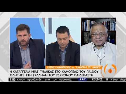 Γιαννόπουλος: «Το παιδάκι νόμιζε ότι οι κινήσεις είναι φυσιολογικές» | 18/05/2020 | ΕΡΤ