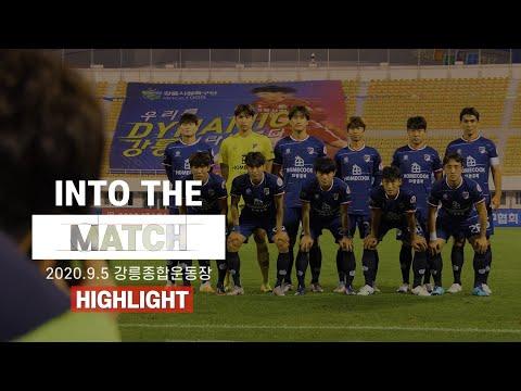 Into the match I 청주FC v 강릉시청축구단 하이라이트 Highlight (2020.9.5)