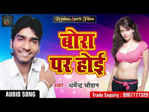 Video Dharmendra Chouhan का सबसे हिट गाना - बोरा पर होई | Latest Bhojpuri Hit Song 2018 download in MP3, 3GP, MP4, WEBM, AVI, FLV January 2017