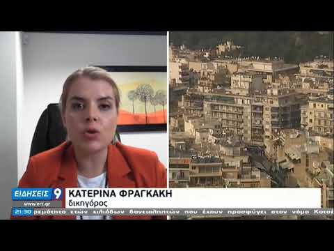 Νόμος Κατσέλη   Ανοίγει η πλατφόρμα για τις εκκρεμείς υποθέσεις   02/12/2020   ΕΡΤ