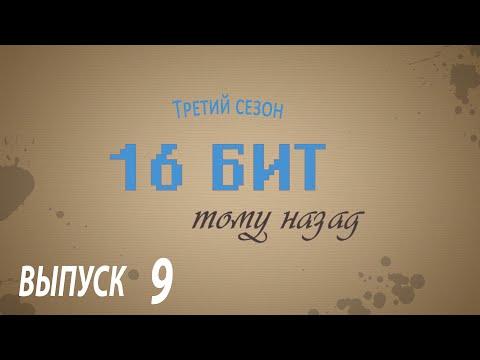 (16 бит тому назад S03E09) Nokia