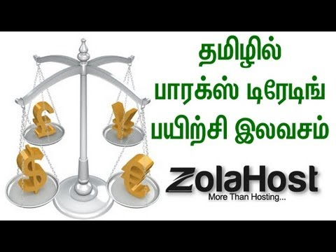How To Activate Forex Trading Demo Account – Tamil Version