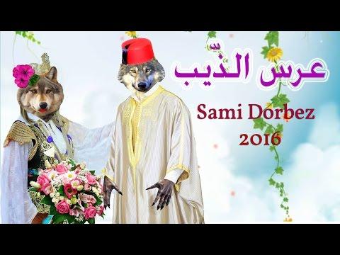 3ers Edhib/Sami Dorbez 2016/مرحبا بكم في عرس الذيب/ فنان الطفولة سامي دربز (видео)