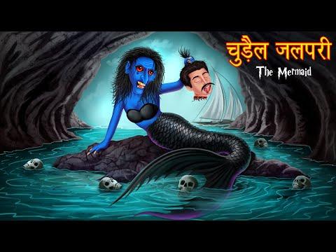 चुड़ैल जलपरी | भूतिया Mermaid | Haunted Stories | Horror Stories | Hindi kahaniya | Stories in Hindi