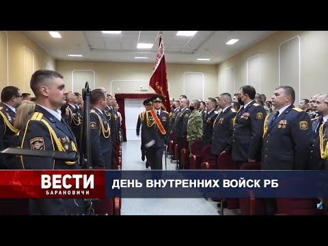 Вести Барановичи 18 марта 2021.