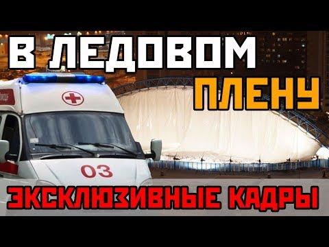 В ледяном плену - ЭКСКЛЮЗИВНЫЕ КАДРЫ ЧП / Ледовый каток катастрофа в Гомеле / Общество Гомель (видео)