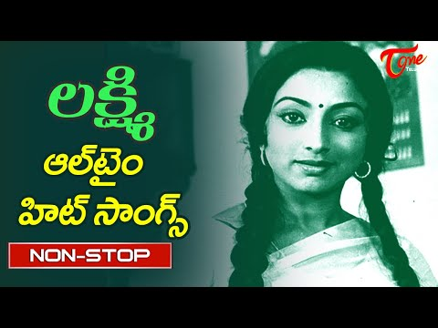 Glamour Actress Lakshmi Birthday Special | Telugu Super Hit Video Songs Jukebox | Old Telugu Songs