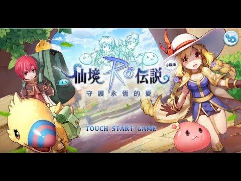 《RO 仙境傳說:守護永恆的愛》手機遊戲玩法與攻略教學!