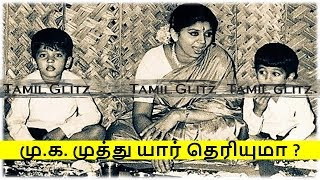 Video மு க முத்து யார் தெரியுமா | M K Muthu Biography | Tamil Glitz MP3, 3GP, MP4, WEBM, AVI, FLV Desember 2018