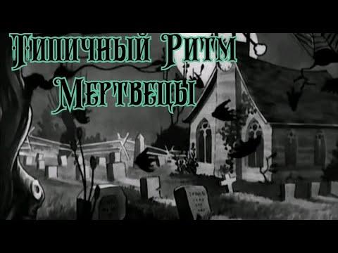 Типичный Ритм — Мертвецы