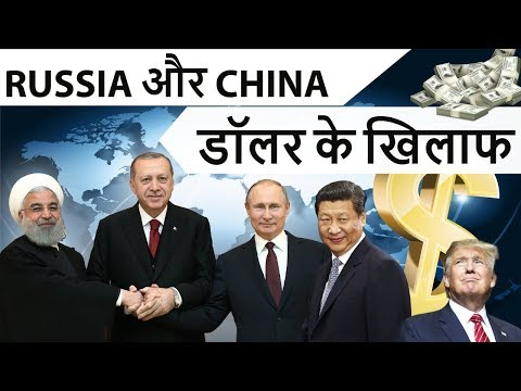 Russia और China डॉलर के खिलाफ - Why is U.S dollar so powerful? Can Russia and China bring it down?