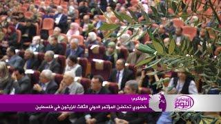 خضوري تحتضن المؤتمر الدولي الثالث للزيتون في فلسطين