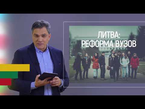 Балтия: итоги 2017 года