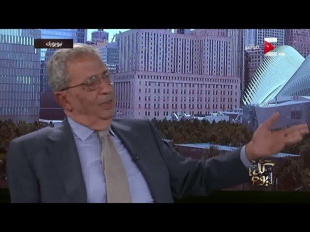 كل يوم - عمرو موسى: ما حدث في يناير 2011 هو تراكم أخطاء بدأت من أواخر حكم الملك فاروق