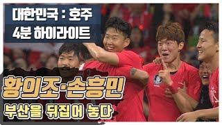 [대한민국:호주 평가전] 황의조, 손흥민 부산을 뒤집다! 4분 하이라이트!