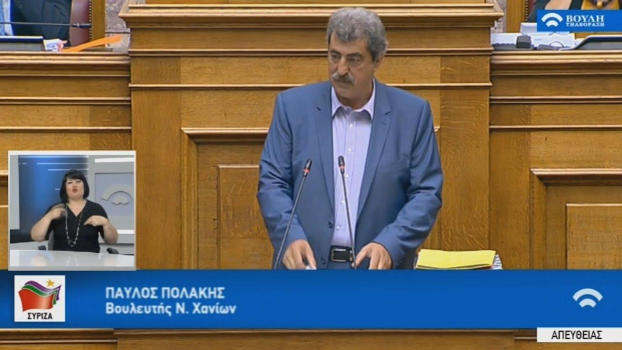Ομιλία του Π. Πολάκη στη Βουλή